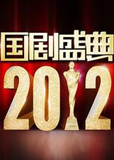 国剧盛典2012