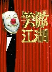东方卫视笑傲江湖第2季