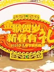 CCTV中小学生春节联欢晚会