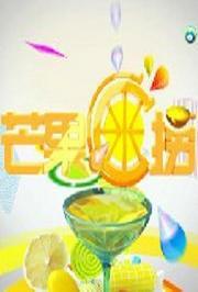 芒果C米捞2012