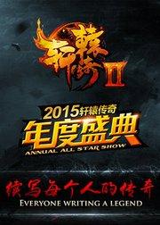 """轩辕传奇2""""我是传奇""""年度盛典"""