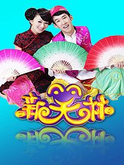 新笑林 2010