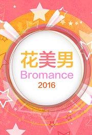花美男Bromance2016