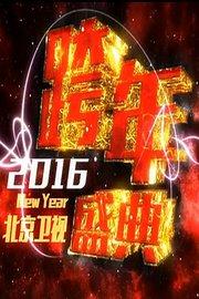 北京卫视跨年盛典