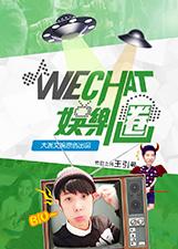 wechat娱乐圈2017