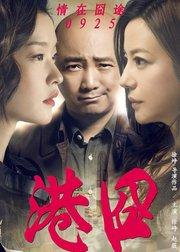 《港囧》经典老歌串烧 令影片有血有泪