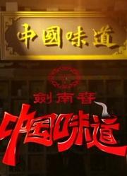 CCTV中国味道