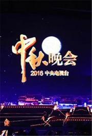 2016中央电视台中秋晚会