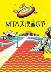 MTA天漠音乐节2017