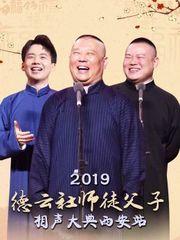 德云社师徒父子相声大典西安站2019