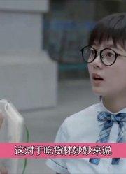 少年派:林妙妙惨遭邓小琪打脸!下一秒搞笑了,江天昊直骂她傻!
