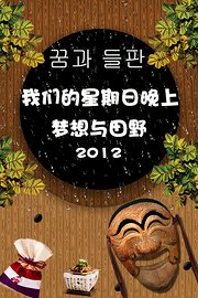 我们的星期日晚上:梦想与田野2012