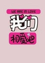 《我们相爱吧》特别节目