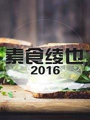 素食绫也 2016
