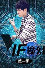 YIF魔幻
