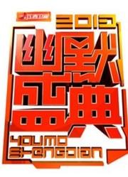 江西卫视2013幽默盛典