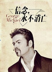 信念永不消亡-GeorgeMichael
