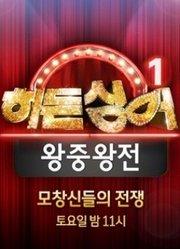 韩版隐藏的歌手第1季
