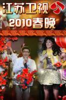 江苏卫视春节联欢晚会2010