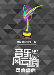 音乐风云榜颁奖盛典