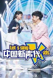 中国新声代第1季