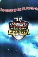 第七届韩国MBC偶像明星运动会