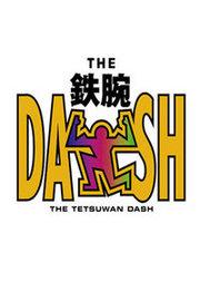 The!铁腕!DASH!!