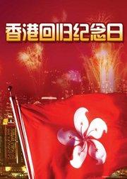 庆贺香港回归20周年