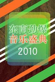 东南劲爆音乐盛典2010