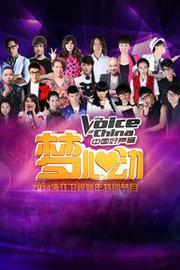 中国好声音春节演唱会