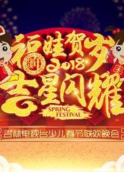 2018吉林电视台少儿春节联欢晚会