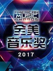 全美音乐奖 2017