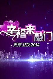 幸福来敲门天津卫视2014