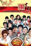 黑龙江卫视春节联欢晚会2011