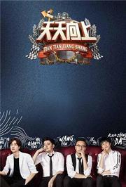 天天向上2010-2012