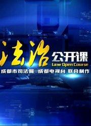 CDTV-2法治公开课