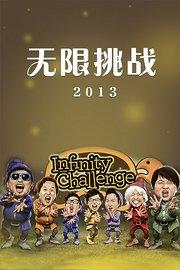 无限挑战2013