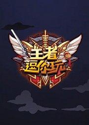 王者荣耀博肯视频【王者逗你玩】