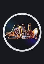 海阳俱乐部