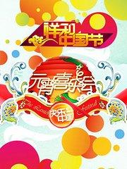祥和中国节之湖南卫视元宵喜乐会 2011
