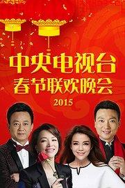 中央电视台春节联欢晚会2015