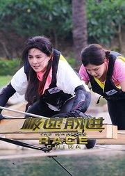 极速前进中国版第4季