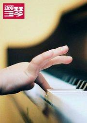 新爱琴乐器:2017钢琴教学合辑