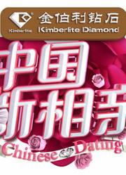 《中国新相亲》父母与子女的两代同台