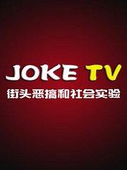 JokeTV 街头恶搞和社会实验 2017