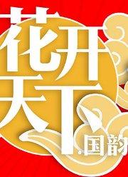 2020年四川卫视跨年晚会