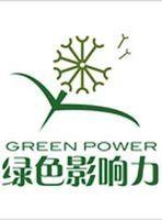 绿色影响力