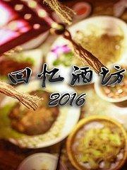 回忆酒坊 2016