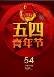 2017央视五四晚会