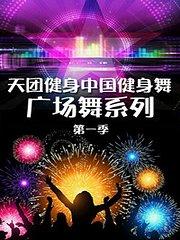 天团健身中国健身舞广场舞系列 第1季